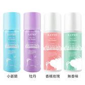 KAFEN卡氛 蓬鬆乾洗髮霧 60ml【BG Shop】4款供選