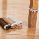 全館82折-雙層針織桌椅蕾絲腳套 腿套 茶几腳套 椅子腳套凳腳套 24只裝