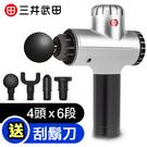 【送電動刮鬍刀】三井武田 USB充電 6...