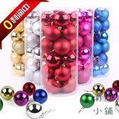 聖誕彩球聖誕裝飾品亮光球聖誕樹裝飾球桶裝套餐【南風小舖】