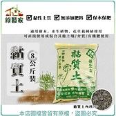 【綠藝家】黏質土8公斤裝