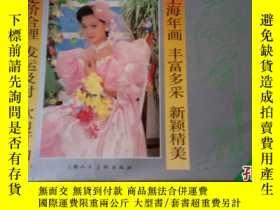 二手書博民逛書店上海年畫縮樣罕見年曆畫 92( 1992)Y10274 上海人民