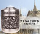 和諧富貴茶葉罐 馬來西亞純進口錫...