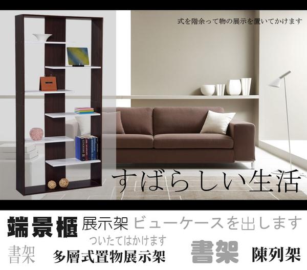 日式七層收納櫃置物櫃 展示櫃 書櫃 書架 層架 壁櫃 壁架 C-LS-25