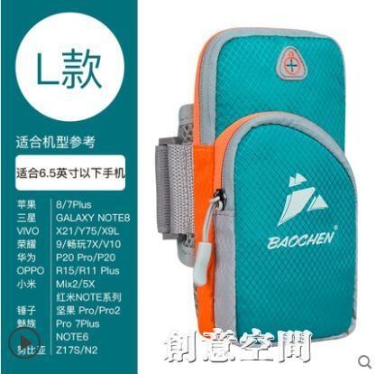 跑步手機臂包手機袋手拿套女款通用手腕健身男士裝備運動手機臂套 創意新品