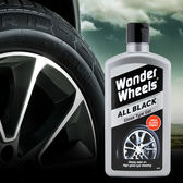 Wonder Wheels 奇跡輪胎光澤劑