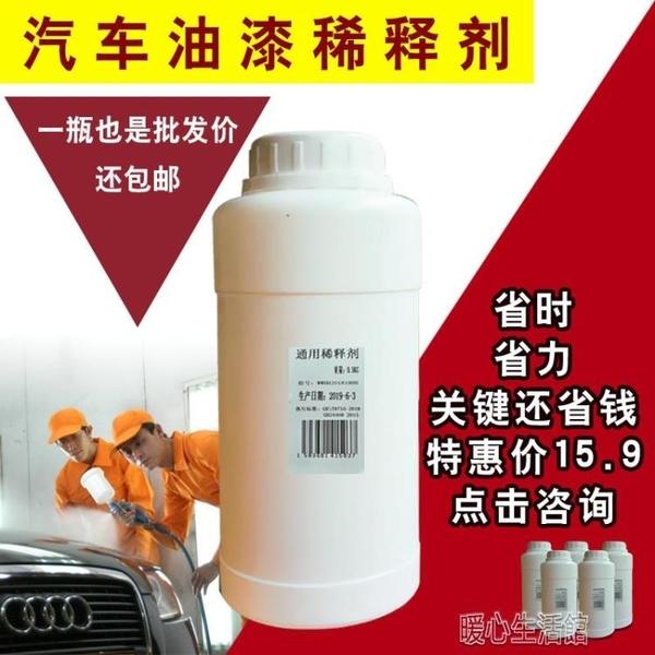 油漆稀釋劑脫漆劑通用型日期噴碼油墨油污清洗劑除油劑硝基稀料 快速出貨