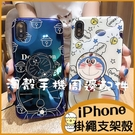 掛脖掛繩|蘋果 iPhone 13 mini 11 Pro i12 Pro max i7 i8 6s PlusXR XSmax 藍光哆啦A夢 卡通軟殼 支架 手機殼