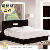 ASSARI-(白橡)楓澤房間組二件(床片+側掀床架)雙大6尺