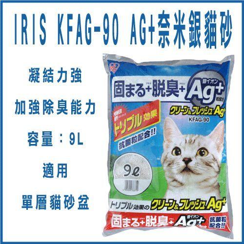 *WANG*【單包199元 / X3包597元含運】IRIS KFAG-90(9L)AG+奈米銀貓砂