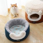 貓籠貓窩 貓窩冬季保暖狗窩半封閉式貓別墅四季通用貓貓睡覺的窩貓咪用品【BNYD】