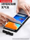 熒幕保護貼 閃魔 適用于華為p40pro鋼化膜軟p30pro量子膜mate30pro全屏Mate20 Pro 手機貼膜por曲面 米家