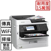 EPSON WF-C5790高速商用傳真噴墨複合機【登錄送隨行咖啡機】