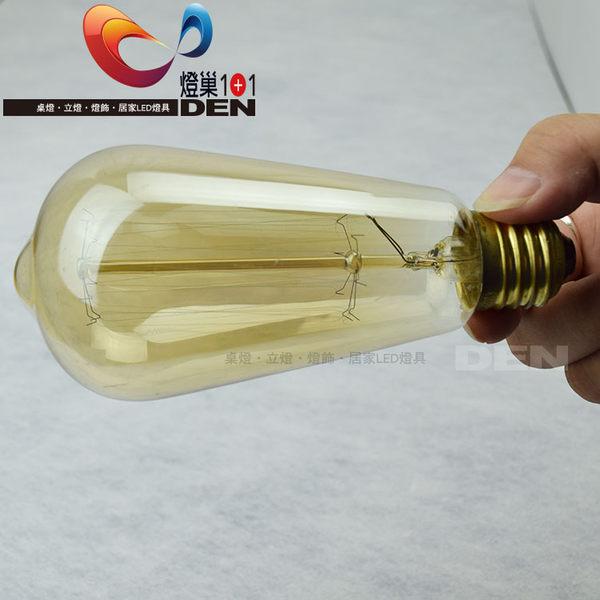 loft工業風 驚嘆號燈泡110V60W-E27愛迪生復古燈泡 仿古燈泡 燈巢1+1- 燈具。Led居家照明。桌立燈 A01-118