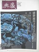 【書寶二手書T8/雜誌期刊_DX1】典藏古美術_220期_清夢波丹2011