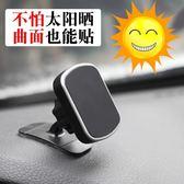 曲面可貼車載手機支架多功能磁吸汽車萬能通用型車用儀表臺導航架