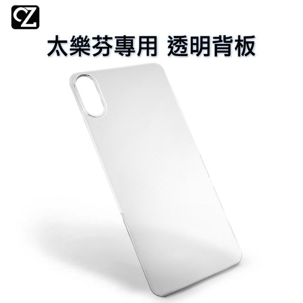 太樂芬 專用 透明背板 iPhone 11 Pro ixs max ixr ixs ix i8 i7 i6 Plus SE 2代 手機背板 替換背板