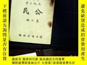 二手書博民逛書店G378,民國36年上海白報紙本教科書:《高級小學公民課本》第2