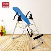 瀚威室內倒立機倒掛器 脊椎腰肌拉伸機椅吊床家用增高器材  LN2990【MG大尺碼】