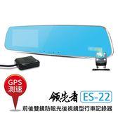 領先者 ES-22 GPS測速+倒車顯影+防眩光+前後雙鏡 後視鏡型行車記錄器