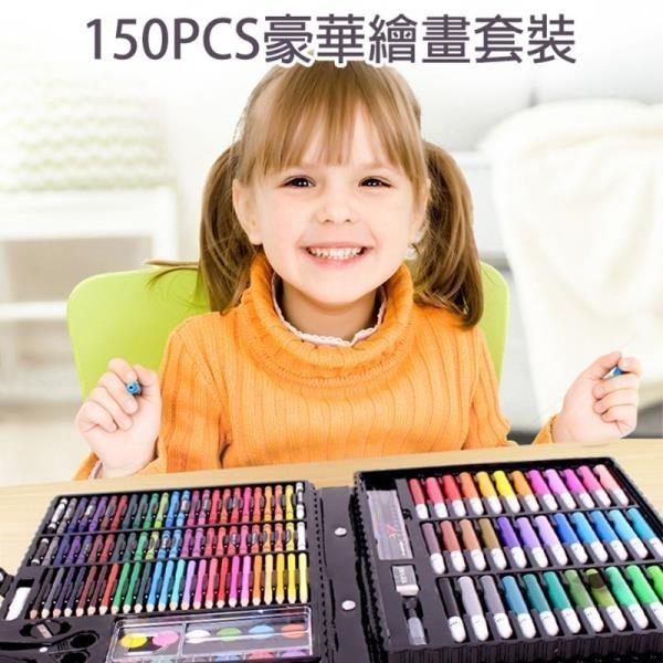 【南紡購物中心】【GCT玩具嚴選】150PCS豪華繪畫套裝 繪畫用具組合