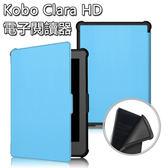 純色卡斯特 Kobo Clara HD 電子閱讀器 6吋 平板皮套 保護套支架 TPU軟殼平板皮套 保護殼 超薄 W3