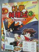 【書寶二手書T1/少年童書_YIZ】科學料理王 3 賭上寶典的華麗對決_Studio Animal, 徐月珠