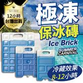 保冰磚 保冷磚 台灣製 冰磚 冰袋 保冰劑 冰塊磚 釣魚冰桶 保冷劑 凍磚冰塊磚