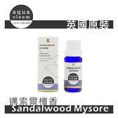 AO 邁索爾檀香純精油 5ml。Sandalwood Mysore。Aqua Oleum 英國原裝