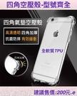 【四角加強氣墊空壓殼】Apple iPhone 13 Pro 6.1吋 防摔殼 氣墊殼 保護殼 背蓋 手機殼 透明殼 手機套