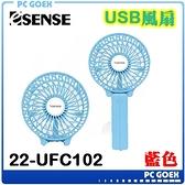 Esense 逸盛 超涼感手持式USB風扇 藍 22-UFC102 升級版 pcgoex 軒揚