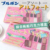 日本 BOURBON 北日本 綜合帆船巧克力禮盒 323.2g 帆船餅乾 帆船巧克力 帆船巧克力餅 巧克力 禮盒