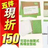 《100片超值組》馬桶紙 可溶水拋棄式馬桶坐墊紙 一包10入*10包 共100片 【YES 美妝】