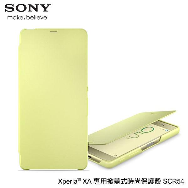 ◇Sony Xperia XA SCR54 原廠 側掀式時尚保護皮套/側翻皮套/背蓋/保護套/保護殼/手機套/神腦公司貨
