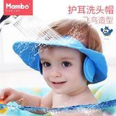 寶寶洗發帽小孩防水帽護耳洗頭帽嬰兒兒童洗澡帽浴帽可調節加大梗豆物語