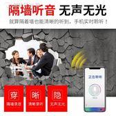 錄音筆手機遠程維權取證專業高清降噪隔墻聽音器超長防隱形 【創時代3c館】