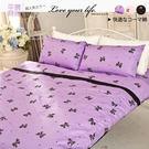 MiNiS 蝶戀情節(紫) 雙人加大6尺薄床包薄被套四件組 100%精梳棉 台灣製 TWBB03