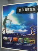 【書寶二手書T1/攝影_YDO】數位攝影聖經_游萩平, JayDickman