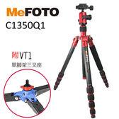 MEFOTO 美孚 C1350Q1 魅途系列 碳纖維 反折 可拆式 靚彩攝影腳架 玫瑰紅 附VT1單腳支撐架 (勝興公司貨)