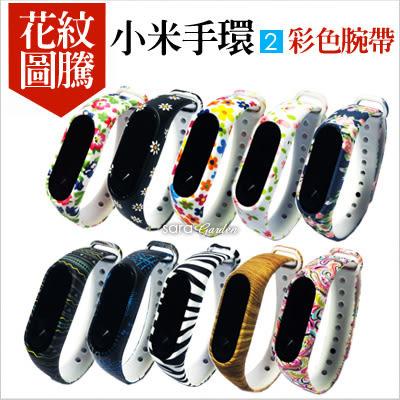 小米手環2 腕帶 透氣 彩色 碎花 木紋 運動 智慧 手環 錶環 手錶 錶帶 替換