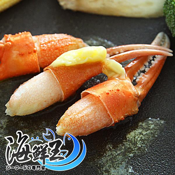 極鮮熟凍松葉蟹鉗*1包組(200g±5%/包)