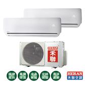 HERAN 禾聯冷專定頻 分離式 一對二 冷氣空調 HI-28B1 HI-28B1 / HO2-2828B(適用坪數約4-5坪*2、2.8KW+2.8KW)