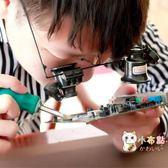 交換禮物-拜斯特頭戴放大鏡雙目眼鏡帶燈led20倍眼罩維修電路