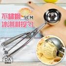 冰淇淋勺 挖球勺 挖球器 水果挖勺 直徑...