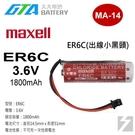 【久大電池】日本 Maxell ER6C 出線小黑頭 3.6V 1800mah 一次性鋰電【PLC工控電池】MA-14