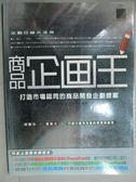 【書寶二手書T9/電腦_YJP】商品企劃王-打造市場認同的商品開發企劃提案_末吉孝生