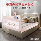 床圍欄寶寶防護欄垂直升降兒童擋板大床欄桿床邊1.8-2米通用 nm4780【VIKI菈菈】