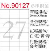 彩色電腦標籤紙 No 90127 (100張/盒)