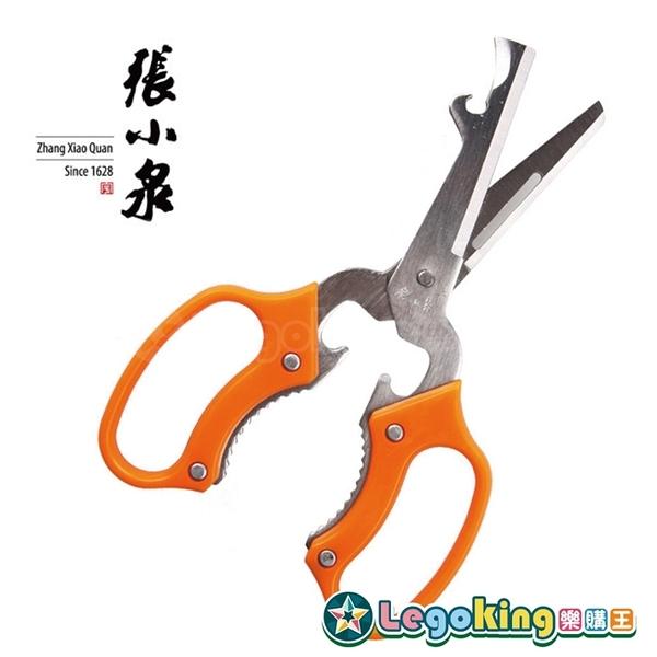 【樂購王】張小泉《餐廚多功能剪刀》老字號 家用剪刀 多功能剪刀 可拆卸 廚房剪刀【B0776】