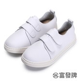 【富發牌】魔鬼氈素面兒童休閒鞋-白 338014A